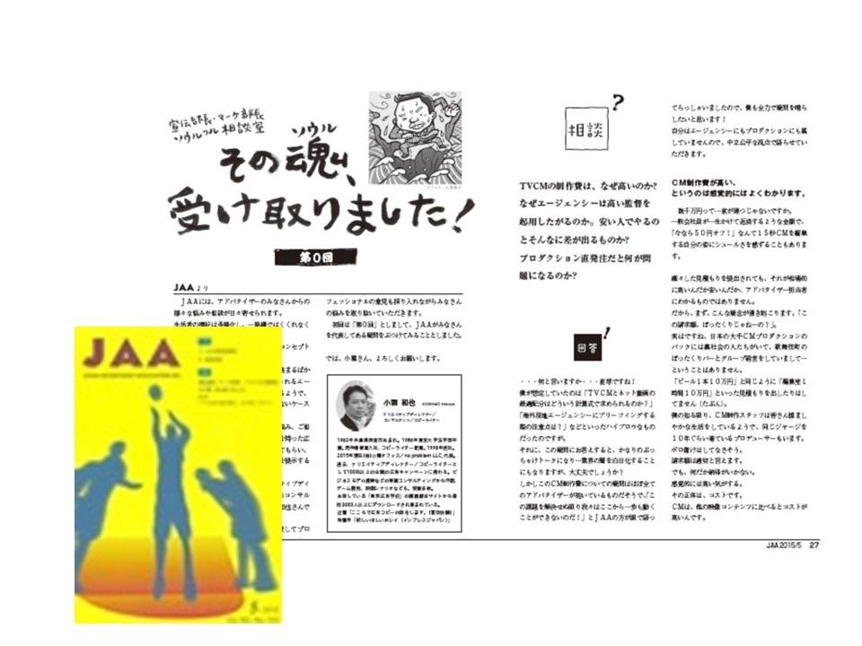 月刊JAA5月号
